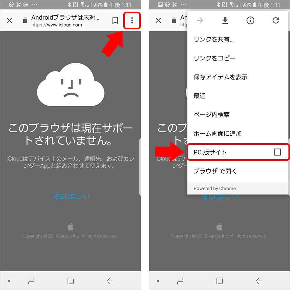 Android端末でiCloudにサインイン