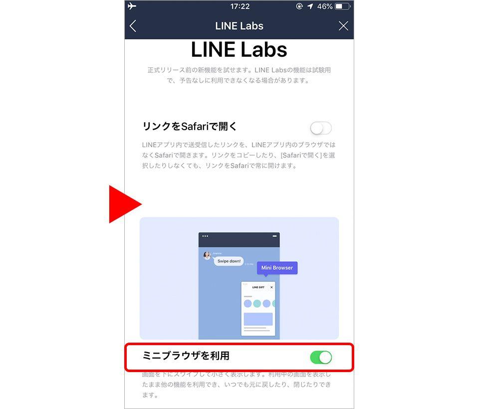LINEミニブラウザ設定方法