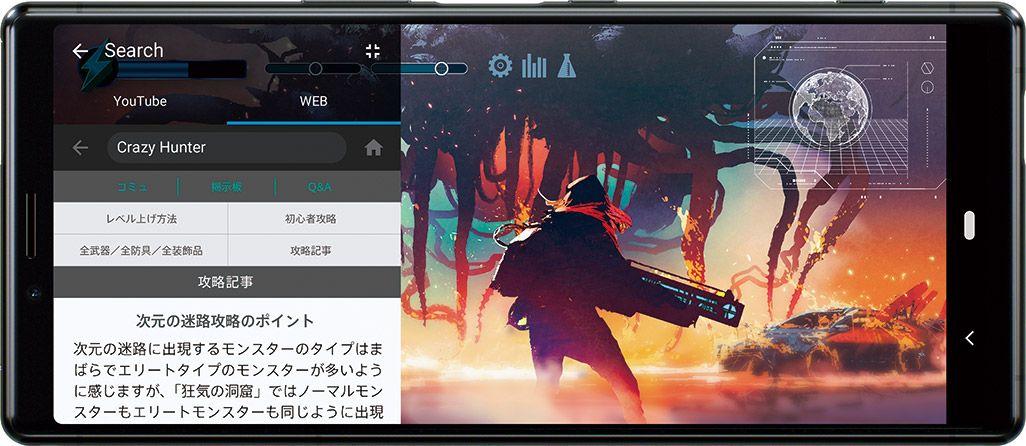 Xperia 1 ゲームエンハンサー