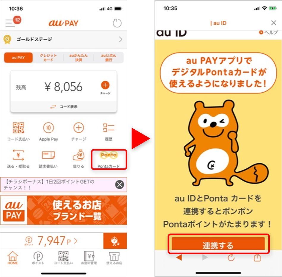 au PAY アプリのPontaカード