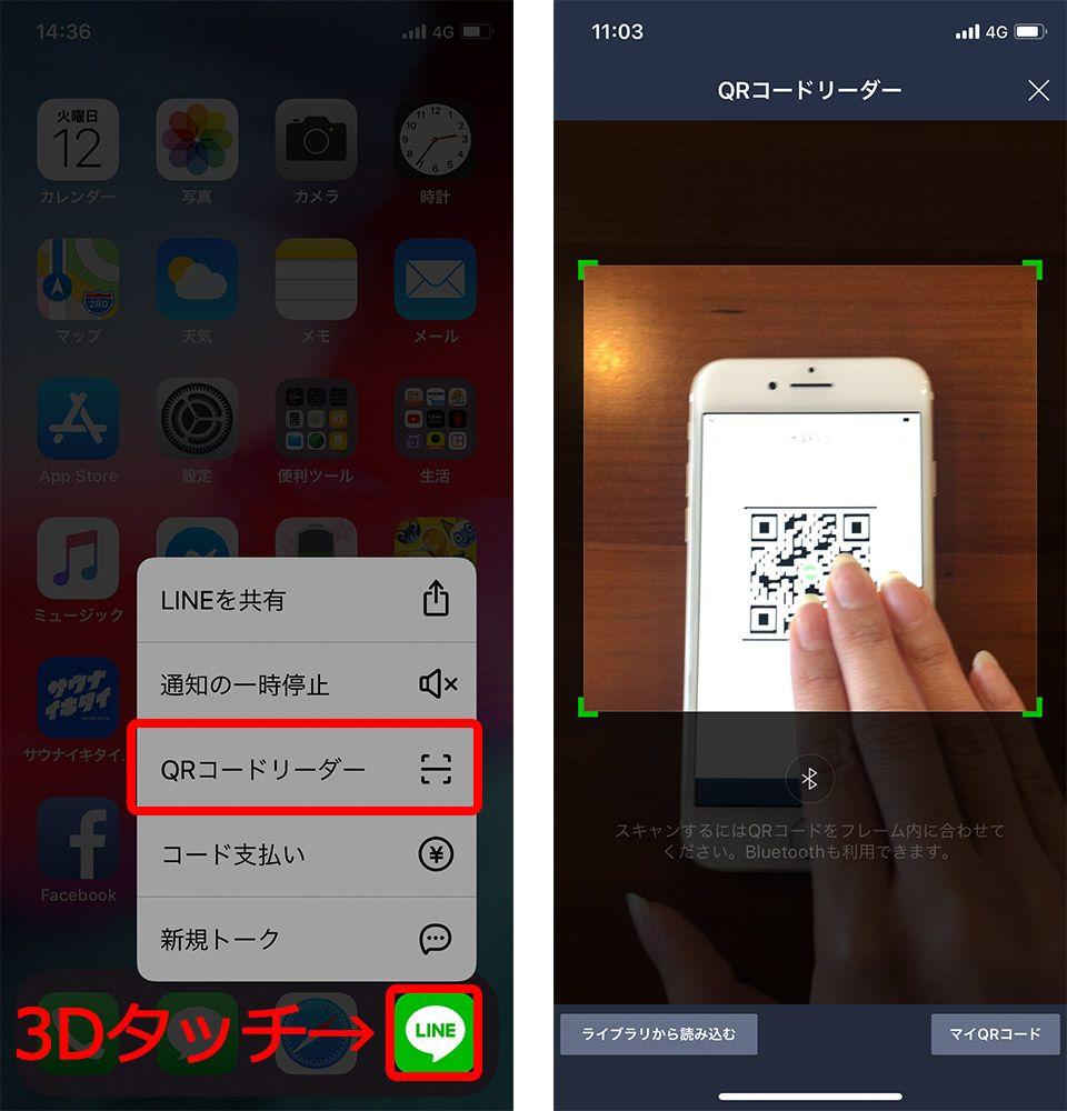 iPhone LINE QRコード読み取り ページへアクセス