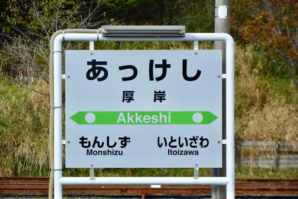 厚岸の駅名標