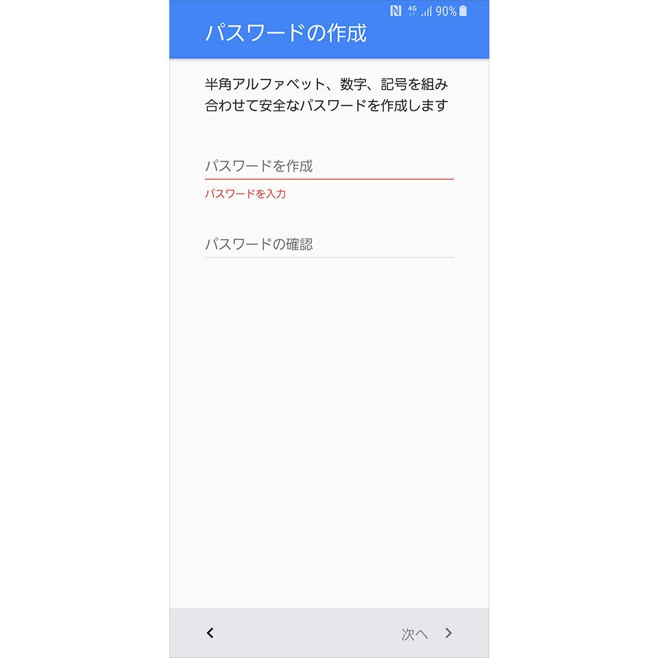 Androidの初期設定/Googleアカウントを登録4