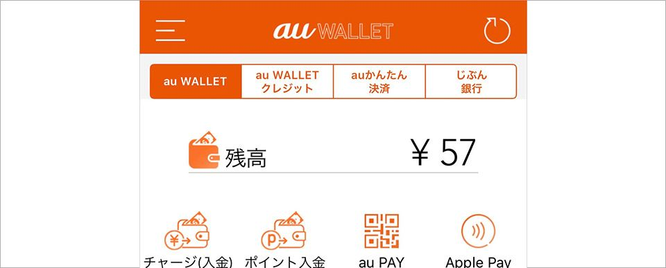au WALLETアプリの画面