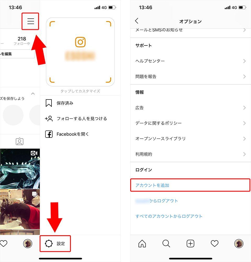 Instagram アカウントの追加方法