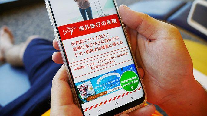 スマートフォンに表示されたau海外旅行ほけんのWEBサイト