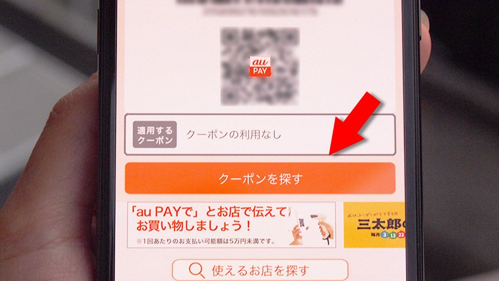 iPhone au PAY クーポンを探す