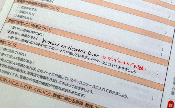 葬儀で使いたい項目に記入したエンディングノート