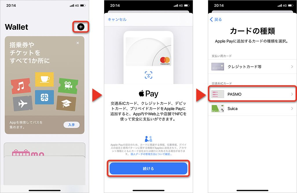 PASMO iPhoneに移行