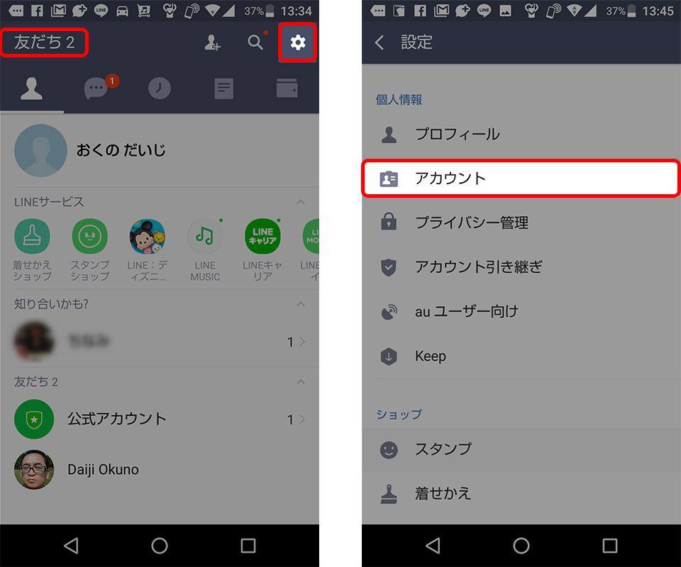 Android LINE 引き継ぎ アカウント