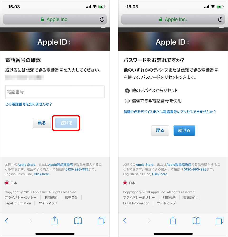 Apple IDアカウント管理ページ 電話番号の確認画面とリセット方法選択画面