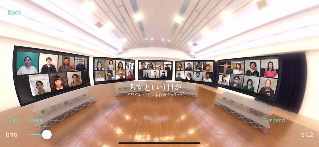 東京混声合唱団リモート合唱「あすという日が」音のVR版