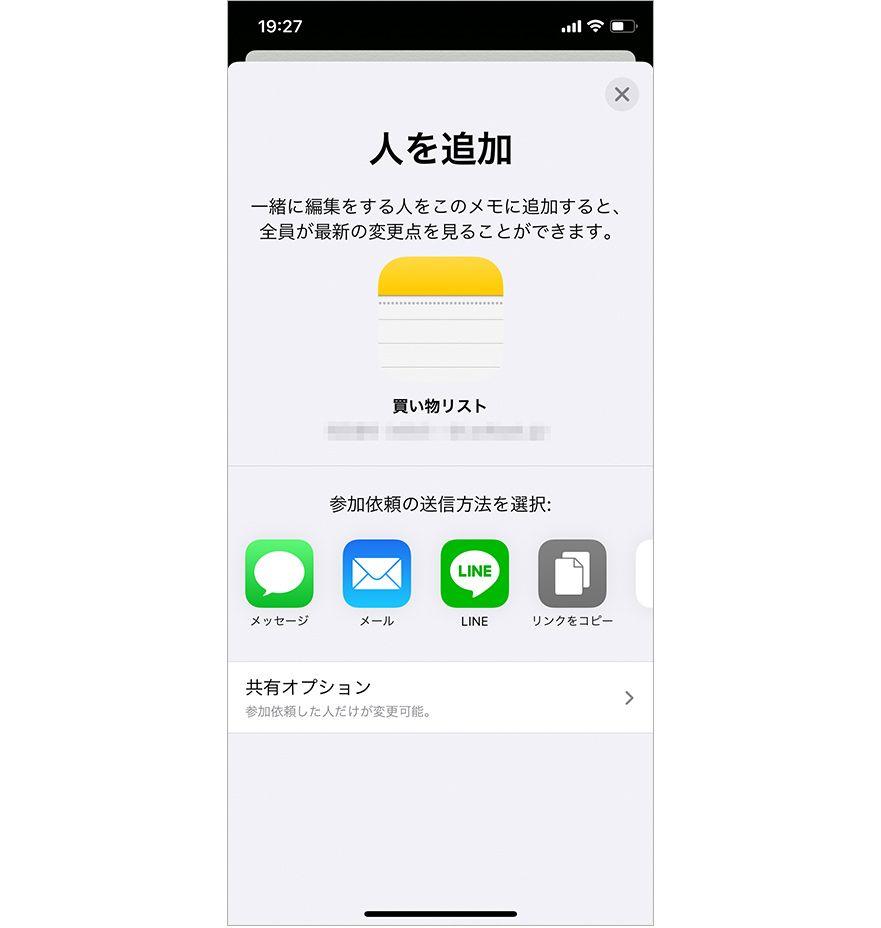 iOS13 メモ 共同編集