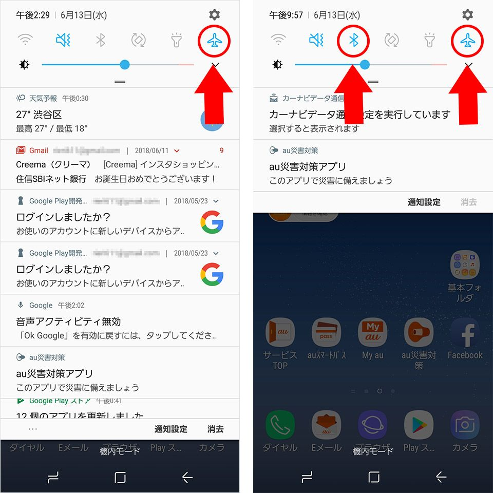 Galaxy S8 SCV36 Bluetoothのみ接続