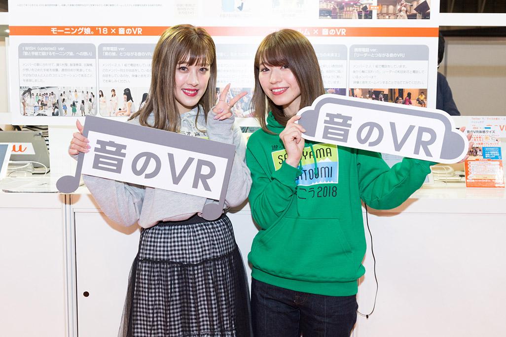 音のVR」のボードを持つ夏焼雅さんと諸塚香奈実さん