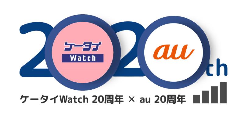 auとケータイWatch20周年ロゴ