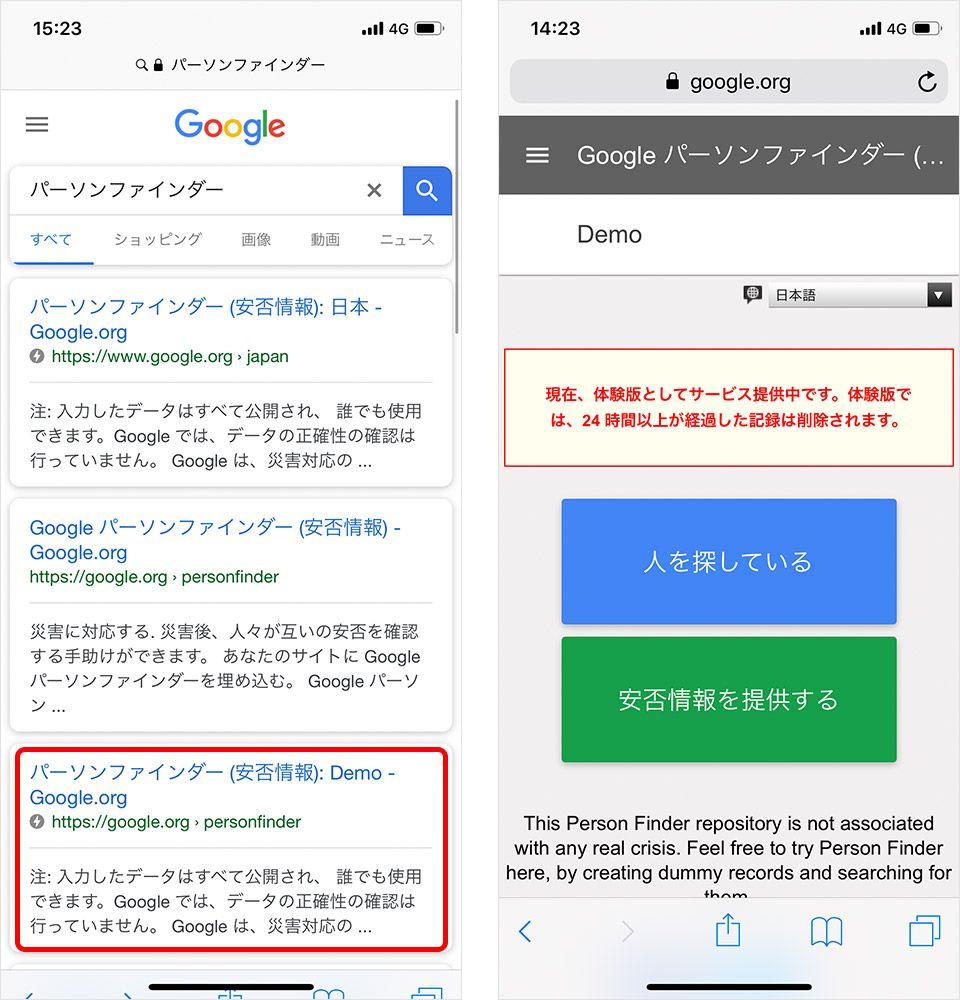 Google パーソンファインダー (安否情報)Demo体験版