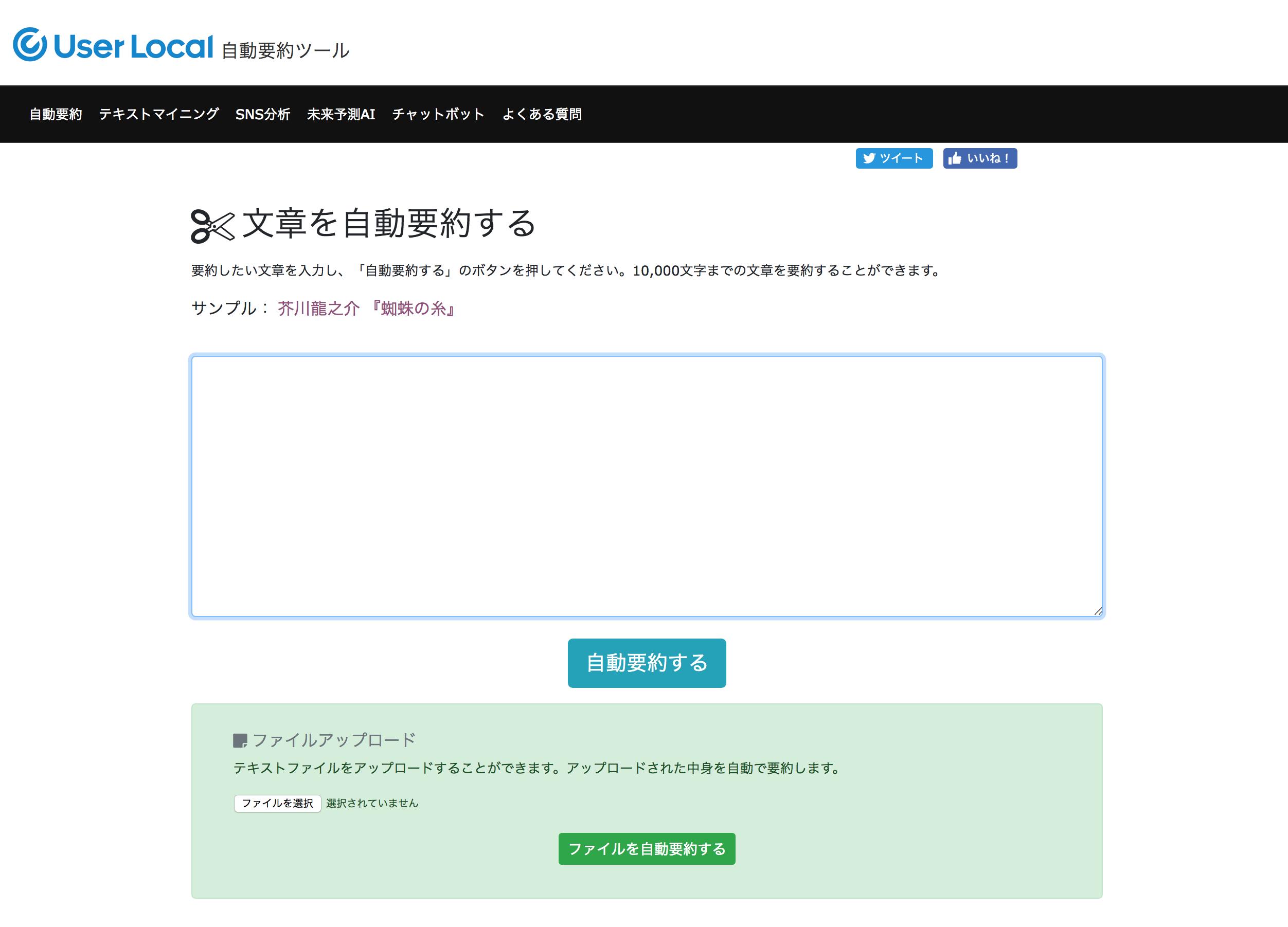 ウェブサイト「ユーザーローカル自動要約ツール」