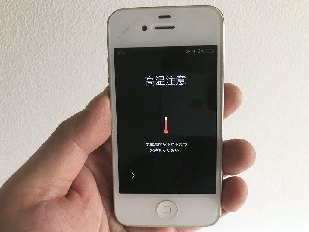 「高温注意」の表示がiPhoneのディスプレイに表示される cap/ iPhone4sの「高温注意」の表示。