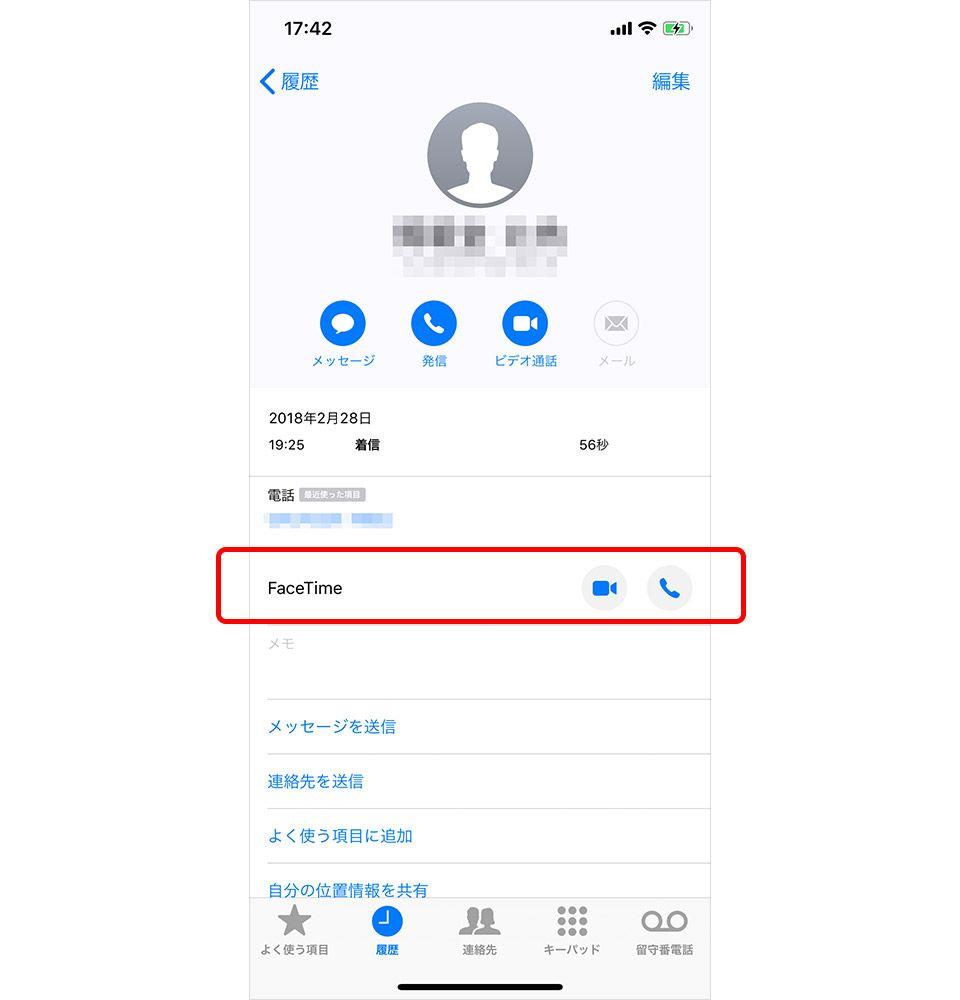 連絡先アプリからFaceTimeで通話する方法