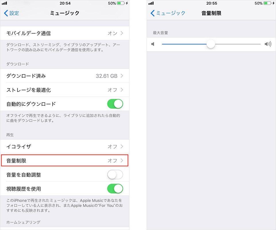 iPhoneのミュージックアプリの音調制限の設定画面