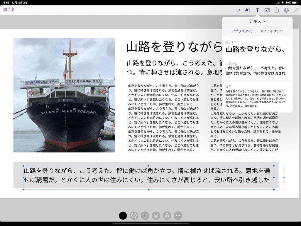 新しいiPad Proの表示画面