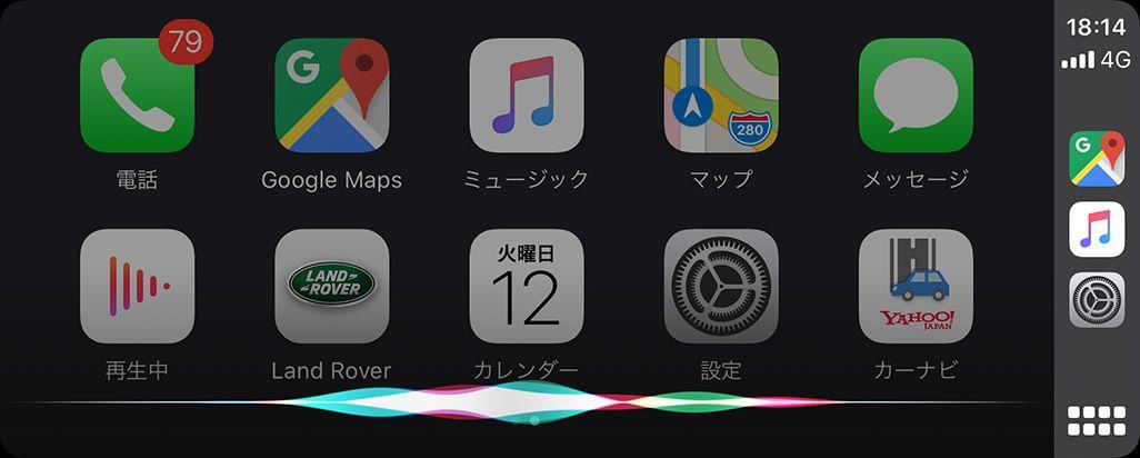 CarPlayのダッシュボード画面