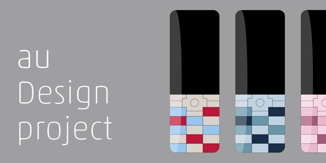 au Design project