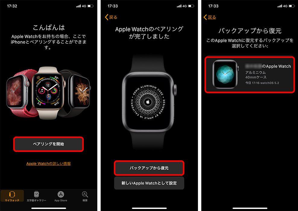 Apple Watchのペアリングと復元