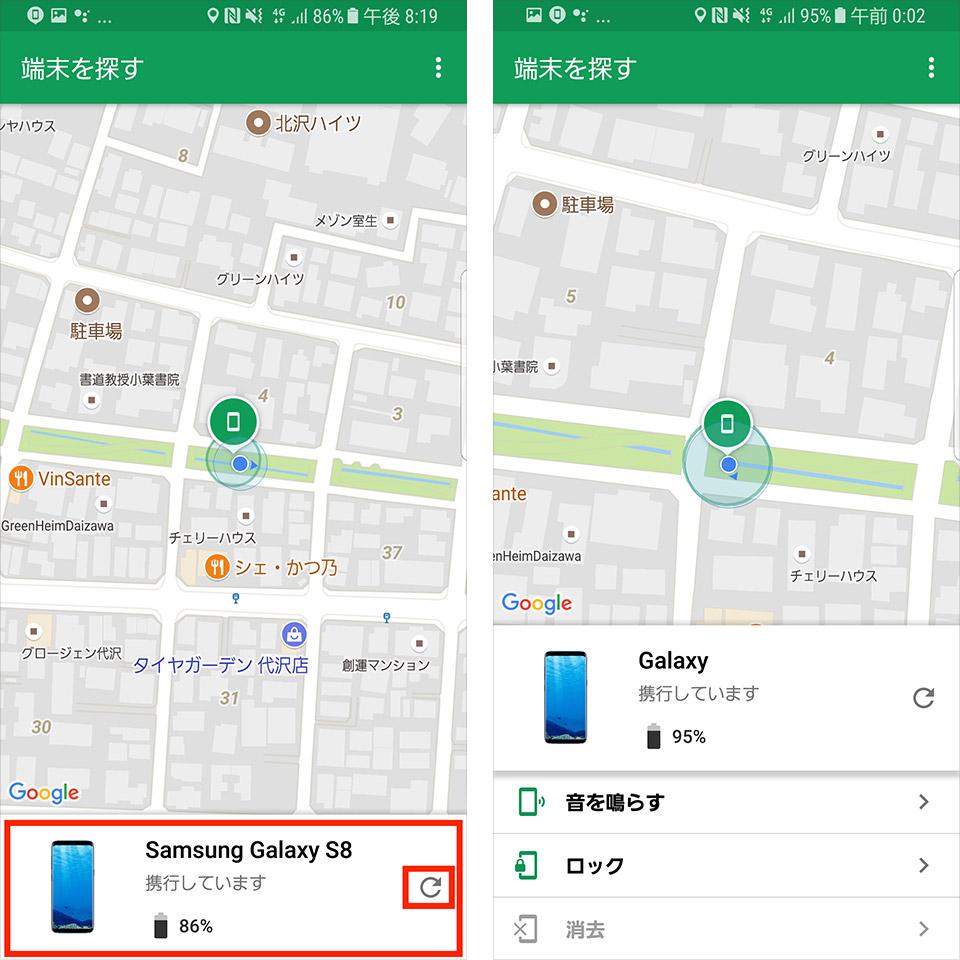 Galaxy Note8で「端末を探す」を使う手順3