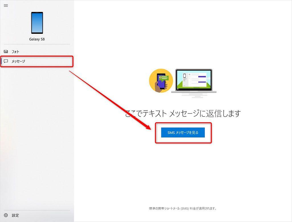 Windows「スマホ同期」からSMSを確認