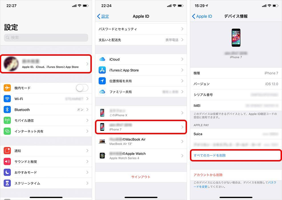 iPhone Apple Pay情報を削除