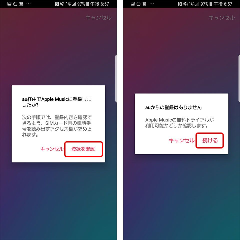 Android Apple Music 開始前の確認