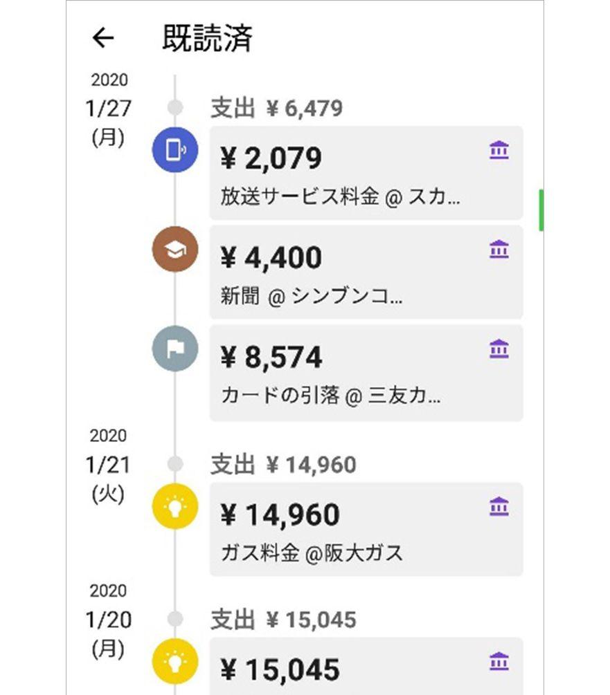 アプリ「家計簿Zaim」の銀行口座自動連携画面