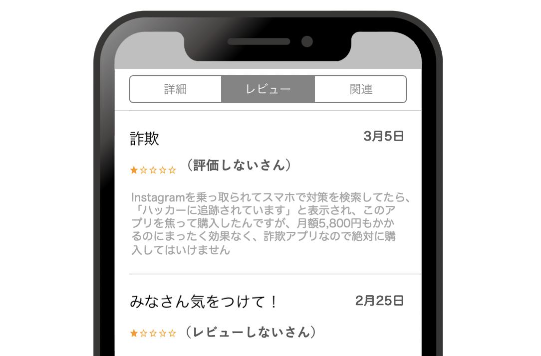フェイクアラートから誘導されるマーケット内のアプリレビュー例