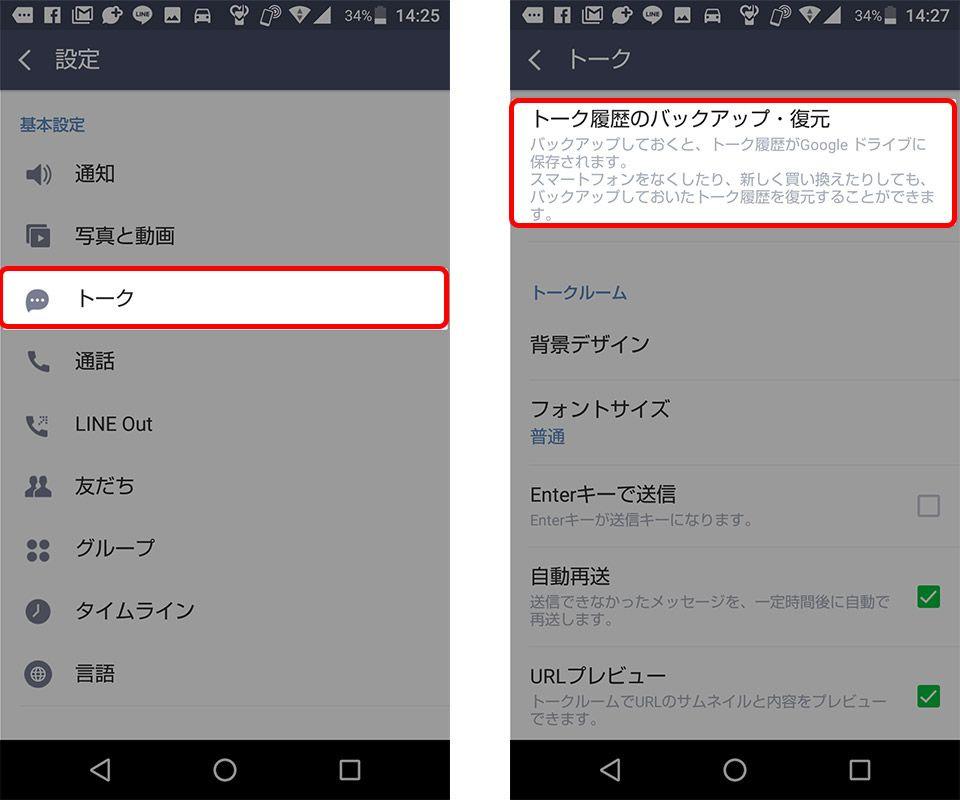 Android LINE 引き継ぎ トーク履歴のバックアップ・復元