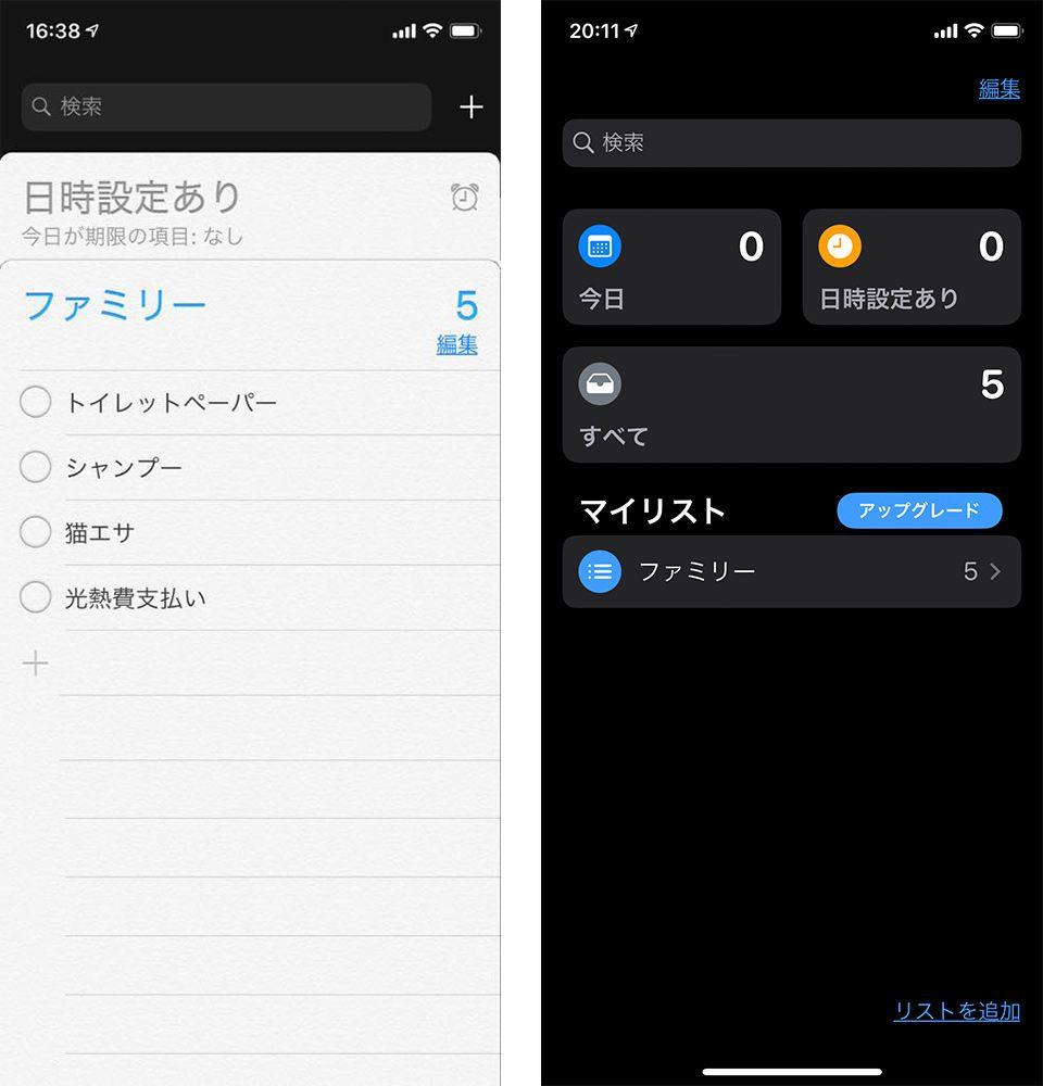 iOS 13「リマインダー」アプリ