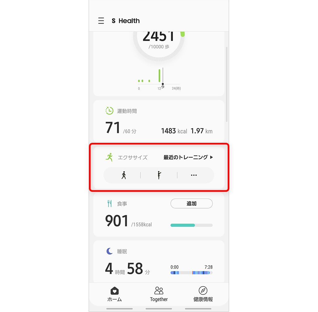 S Healthのエクササイズ画面