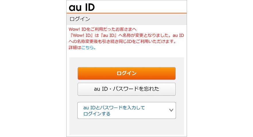 Wowma! ふるさと納税のau IDによるログイン画面