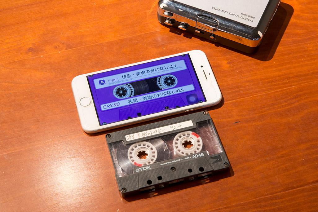 「Deli Tape」の操作例