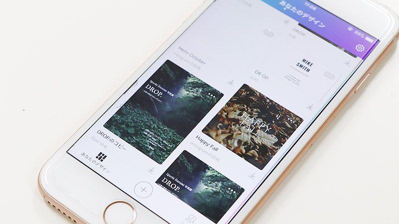 スマートフォンに表示された井口さんのデザイン作品たち