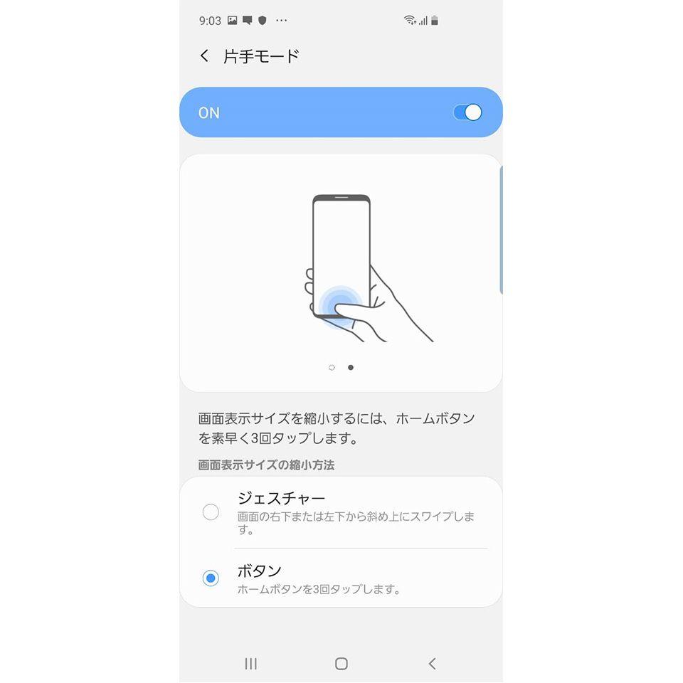 GalaxyS10片手モードの設定画面