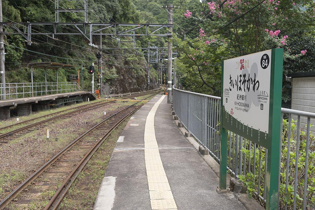 紀伊細川駅
