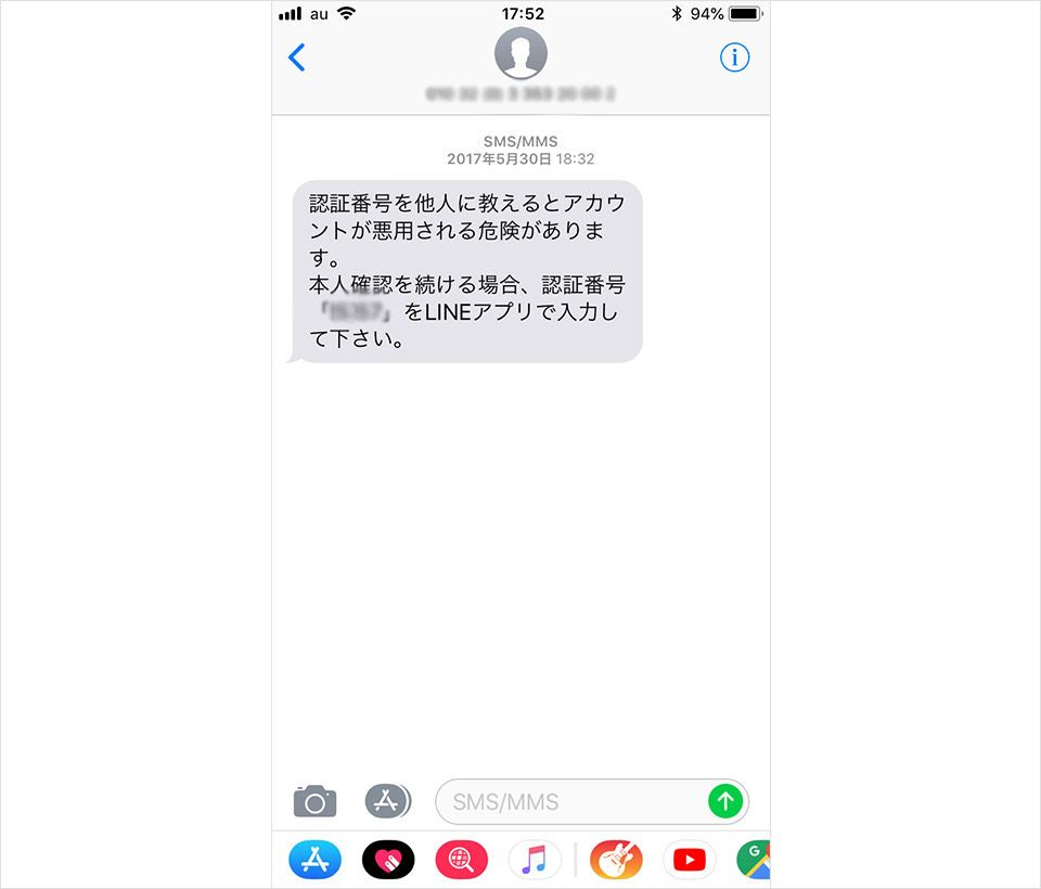 LINEの「認証番号」確認メール
