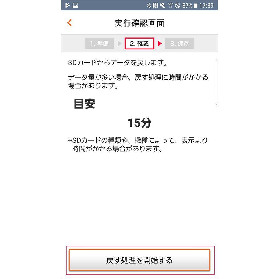 「au データお預かり」アプリを使った復元方法4