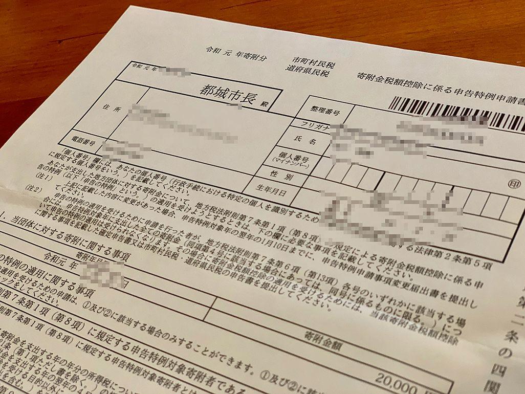 宮崎県都城市からのワンストップ特例申請書