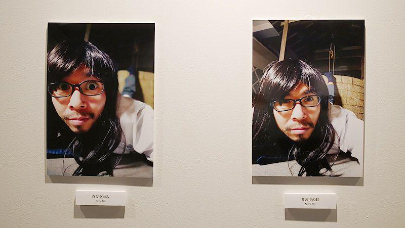 写真展で展示された作品「井の中の蛙」「喜びを知る」