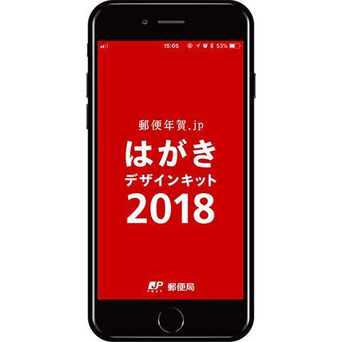 日本郵便公式「はがきデザインキット2018」