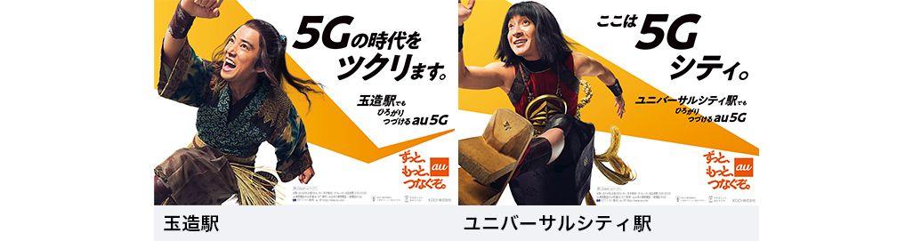 大阪環状線の車内ポスターのau三太郎