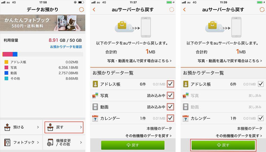 au「データお預かり」アプリのサーバーから戻す画面